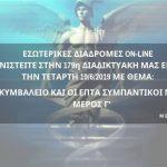 ΕΚΠΟΜΠΗ 179