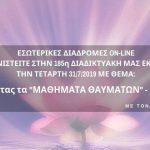 ΕΚΠΟΜΠΗ 185