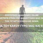 ΕΚΠΟΜΠΗ175