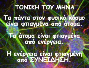 ΤΟΝΙΚΗ0317B