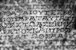 ΔΙΑΛΕΞΗ ΜΕ ΘΕΜΑ: «Θεογονία και κοσμοθέαση» – ΜΕΡΟΣ Δ'