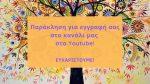 Παράκληση για Εγγραφή σας στο Κανάλι μας στο Youtube