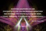 Η 114η εκπομπή μας με θέμα: «Γείωση – Καθιέρωση: Η επικύρωση της Πνευματικότητας»