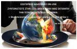 Η 117η εκπομπή μας με θέμα: «Θεραπεύοντας το πλανητικό μίασμα της απληστίας»