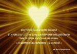 Η 124η εκπομπή μας με θέμα: «Η Θεραπευτική Δύναμη της Αγάπης»