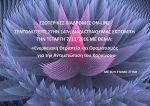 Η 147η εκπομπή μας με θέμα: «Ενεργειακή Θεραπεία και Οραματισμός για την Αντιμετώπιση του Καρκίνου»