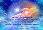 Η 148η εκπομπή μας με θέμα: «Έκτρωση – Αντισύλληψη. Οι πνευματικές συνέπειες!»