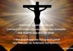 Η 171η εκπομπή μας με θέμα: «Μια ψυχολογική και πνευματική ματιά στα Πάθη και την Ανάσταση του Χριστού»