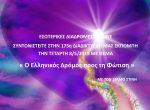 Η 173η εκπομπή μας με θέμα: «Ο Ελληνικός Δρόμος προς τη Φώτιση»