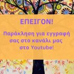 kanali mas sto youtube